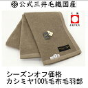 シーズンオフ価格/カシミア毛布 洗える カシミヤ毛布 二重織り毛布 シングル 公式三井