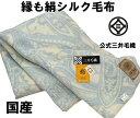 極み シルク毛布 ブランケット シングルロング 140x210cm 公式三井毛織 国産 送料無料 M302SLbu
