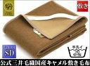 敷き 毛布 セミダブルサイズ 手洗い 二重織り プレミアム キャメル 敷き 毛布 日本製