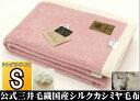 わけあり 国産 シルク カシミヤ 毛布 (毛羽部) シングル たて糸ウール採用 無染色 【Cashmere/Silk】ピンク色 送料無料mx982pi