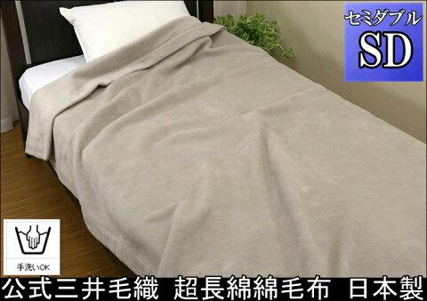 セミダブルサイズ 公式三井毛織 厚手 エジプト 超長綿 純粋 綿毛布 洗える ロイヤルソフト送料無料SC6176SDグレイベージュ色