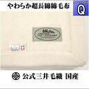 クイーンサイズ 公式三井毛織 やわらか 超長綿 綿毛布 縁も綿100%SC6176Qwhナチュラル白