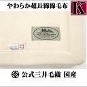 キングサイズ 公式三井毛織 やわらか 超長綿 綿毛布 縁も綿100%SC6176Kwh