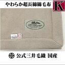 再入荷/キングサイズ 公式三井毛織 やわらか 超長綿 綿毛布 縁も綿100%SC6176Kグレイベージュ色 送料無料