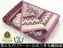 日本製 ダブル 洗える ウール 毛布 (毛羽部) 180x210cm ウールマーク付 ローズ色 公式 三井毛織 送料無料