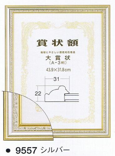 フレーム.額.賞状額縁 9557.サイズ褒賞(B3) シルバー