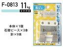 福井金属工芸 石膏ボード対応フック F-0813 ( 1パック) ヤマトDMメール便で送料無料