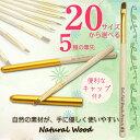 【ネコポス対応】ジェルネイル ナチュラルウッド 木製 ネイル...