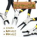 【ネコポス対応】クラフト工具 ワイヤー工具 ニッパー ペンチ...