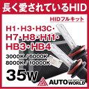 HIDキット H1 H3 H3C H7 H8 H11 HB3 HB4 ヘッドライト 35W Hシリーズ HID キット (BHK-35W)【コンビニ受取対応商品】【送料無料】