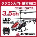 ラジコンヘリ 3.5ch LEDライト ラジコン (G610)【送