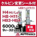 LEDヘッドライト 車検対応 H4 hi/lo H8 H11 HB3 HB4 6000LM ヘッドライト (LED-X3)【車検対応】【コンビニ受取対応商品】