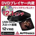 フリップダウンモニター DVD内蔵 12.1インチ カーモニター SPEEDER (D1210)【送料無料】