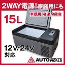 冷蔵庫 車載 12v 24v 15l シガーソケット 温冷蔵庫 冷凍庫 (LCH-25)【送料無料】