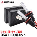 HIDキット H1 H3 H3C H7 H8 H11 HB3 HB4 ヘッドライト 35W Hシリーズ HID キット (BHK-35W)【...