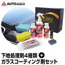 洗車セット ガラスコーティング フルセット AXZES (C...