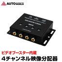 4ポート 映像分配器 ビデオブースター 車 4分配 (E0420) 【メール便】【送料無料】