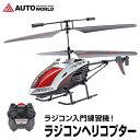 ラジコンヘリ 3.5ch LEDライト ラジコン ヘリコプター 飛行機 屋外 USB充電 (G610...