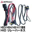 HID リレーハーネス HB3 HB4 H8 H11 電圧安定キット (HR-834) 【送料無料】【メール便】