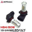LEDバルブ HB4 ヘッドライト フォグランプ 80W 12V 24V LED ライト (LED-80W-HB4)【送料無料】【メール便】