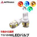 【エントリーで!ポイント10倍】LEDバルブ T10 5連 12V LED ライト (LED-T1005)【送料無料】【メール便】