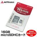 【4時間限定クーポン利用で10%OFF!】micro SDHCカード 16GB Class10 uhs-i SDカード LIVZA (SD-C1016G)【メール便】【送料無料】