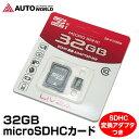 【4時間限定クーポン利用で10%OFF!】micro SDHCカード 32GB Class10 uhs-i SDカード LIVZA (SD-C1032G)【メール便】【送料無料】