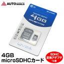 【4時間限定クーポン利用で10%OFF!】micro SDHCカード 4GB Class10 uhs-i SDカード LIVZA (SD-C104G)【メール便】【送料無料】