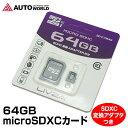 【4時間限定クーポン利用で10%OFF!】micro SDHCカード 64GB Class10 uhs-i SDカード LIVZA (SD-C1064G)【メール便】【送料無料】