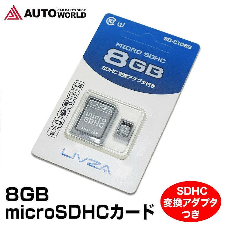 micro SDHCカード 8GB Class10 uhs-i SDカード LIVZA (SD-C108G)【メール便】【送料無料】