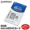 【4時間限定クーポン利用で10%OFF!】micro SDHCカード 8GB Class10 uhs-i SDカード LIVZA (SD-C108G)【メール便】【送料無料】