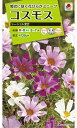 コスモス種シーシェル混合(1.7ml)〜花のタネ〜 タキイ