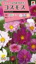 コスモス種ダブルクリック(2.5ml)〜花のタネ〜 タキイ