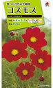 コスモス種レッドベルサイユ(1,7ml)〜花のタネ〜 タキイ