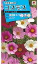 コスモス種センセーション混合(2ml)〜花のタネ〜 タキイ