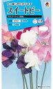 スイートピー種カスバートン混合(2ml)〜花のタネ〜