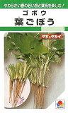 ゴボウ種 葉ごぼう (10ml)
