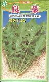 葉ダイコン 種 良菜(20ml)