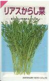 からし菜 種リアスからし菜(7.6ml)