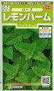 ハーブ種レモンバーム(1ml)