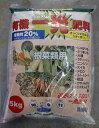 有機一発肥料〜根菜類用〜【5kg】