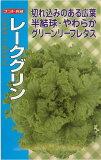 レタス種 レークグリーン (1ml)