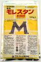 モレスタン水和剤 500g【殺虫殺菌剤】