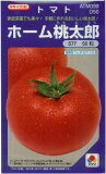 トマト種ホーム桃太郎(50粒)〜タキイ交配〜