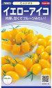 ミニトマト種イエローアイコ(13粒)〜サ