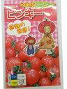 トマト種うす皮ミニトマト ピンキー PINKY (20粒) 一代交配 ナント種苗
