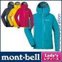 モンベル mont-bell プモリパーカ レディース [ 1102485 ][women][女性用] 送料無料