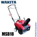 除雪機 ワキタ MEIHO 小型除雪機 スノーブロア MSB18 スコッピー 雪かき MSB18