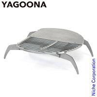 ヤグーナ YAGOONA バラマンディ BBQ グリル 81035の画像