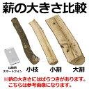 <K>薪の王様!【樫(カシ)大割】約23kg入り 箱...